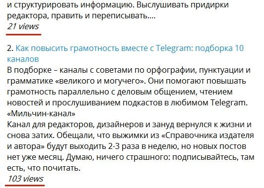 Видача статистики від бота «Телеграфа»