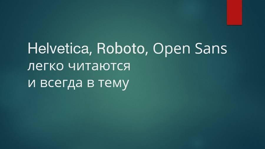 Helvetica, Roboto, Open Sans – бери, не прогадаешь