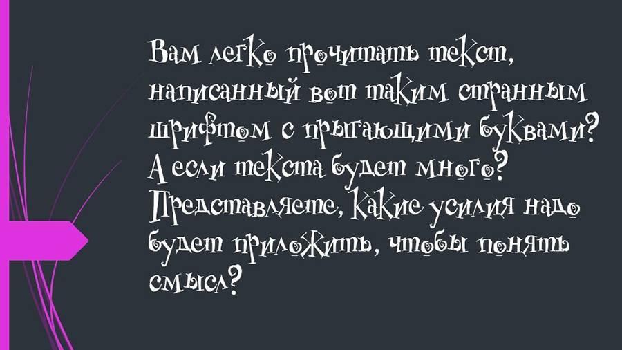 Шрифт читается сложно