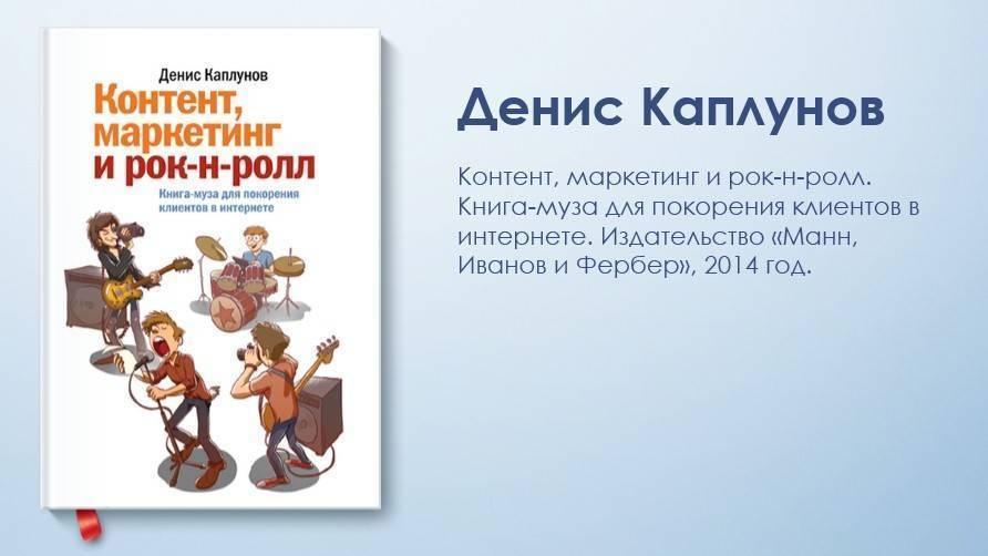 Отдельный слайд для Дениса Каплунова