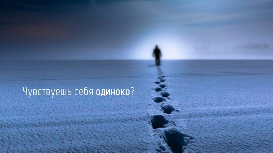 Еще одна фотография, которая точно передает настроение одиночества