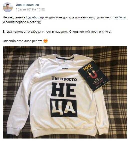 За подарки подписчики нередко благодарят компанию в соцсетях