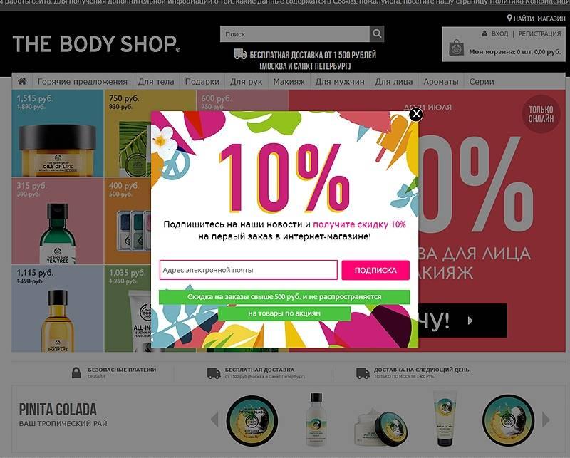 Интернет-магазин THE BODY SHOP. Скидка на первый заказ – 10%, и, что хорошо, сразу написали «от суммы свыше 500 рублей»