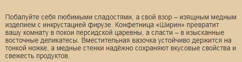 Пример плохого описания эксклюзивного товара. На вопрос «что я получу за 27 000 рублей?» мы отвечаем – всего лишь кусок меди на единственной ножке! Не надо так