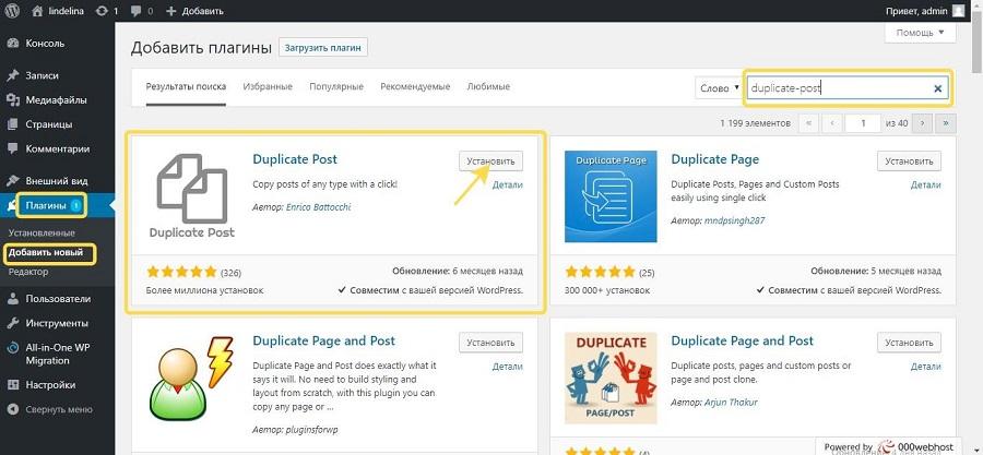Как создать сайт html а потом скопировать