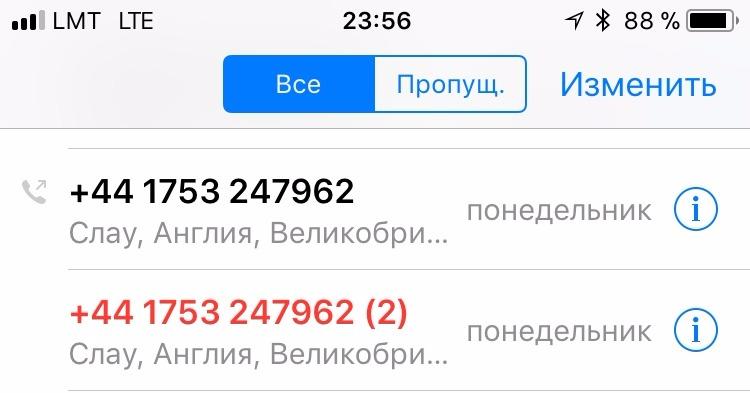 Так может выглядеть ваш пропущенный звонок