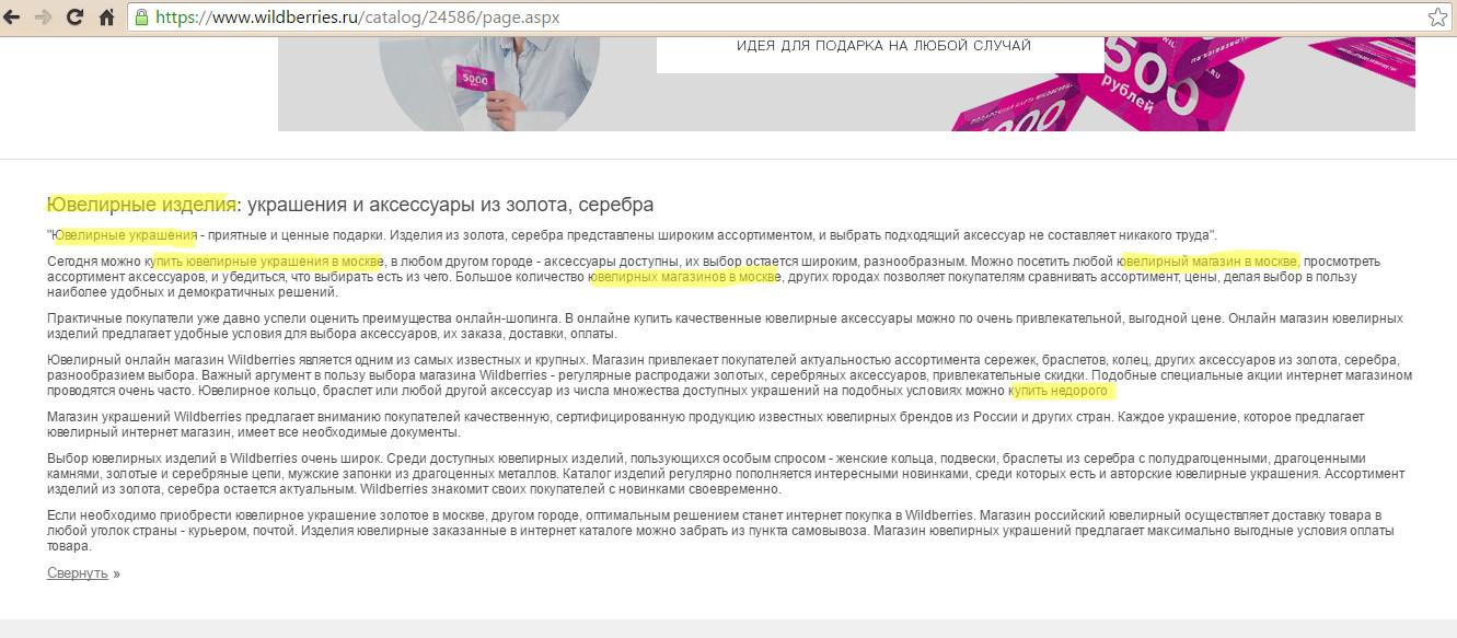 1e4c776c3577e Купить ювелирные украшения в Москве, говорите? Панда и АГС  заинтересовались. «