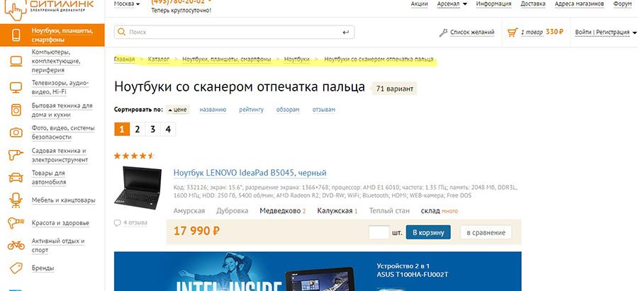 'Ситилинк' предлагает выбирать продукты в категориях и подкатегориях