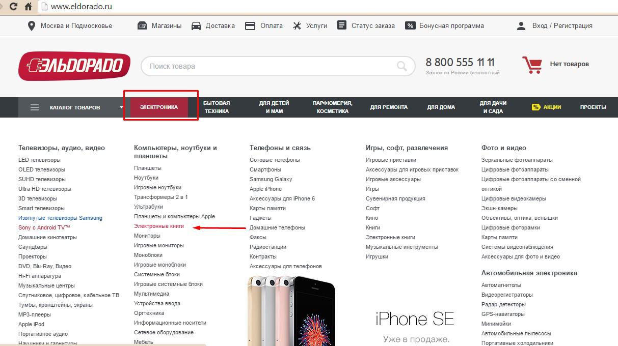 Какие ошибки допускают крупнейшие интернет-магазины рунета 8f743bb811f31
