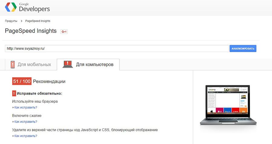 Сайт 'Связного' в красной зоне