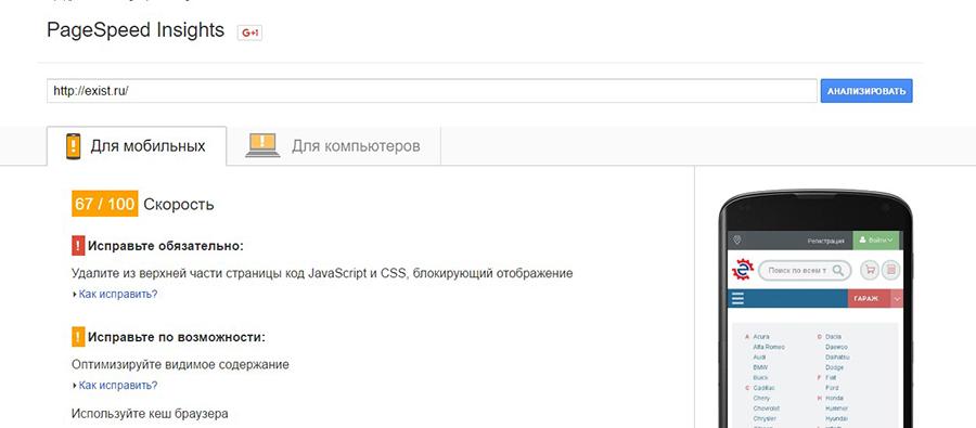 Быстро загружается только Exist.ru