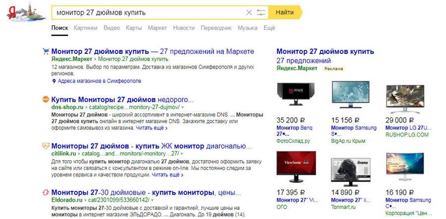 Только интернет магазины и «Яндекс Маркет»