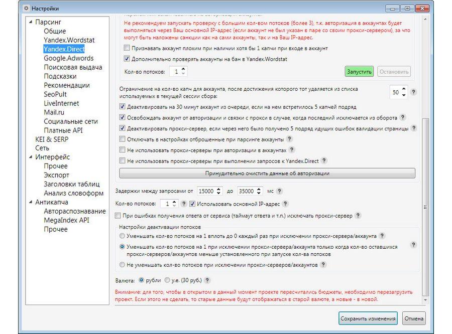 Настройка вкладки «Яндекс.Директ»