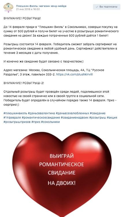 Анонс розыгрыша в группе во «ВКонтакте»