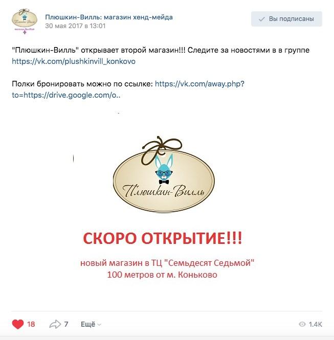 Объявление о скором открытии второго магазина в группе во «ВКонтакте»