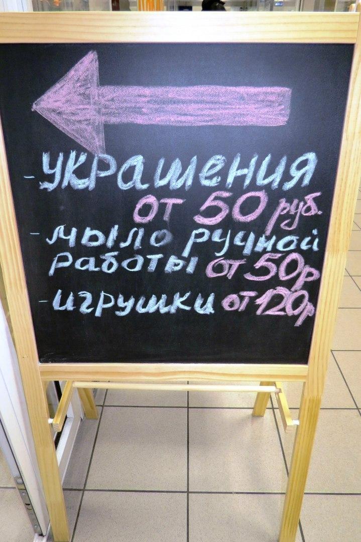 Меловая доска с рекламой магазина внутри торгового центра. Дешево и эффективно