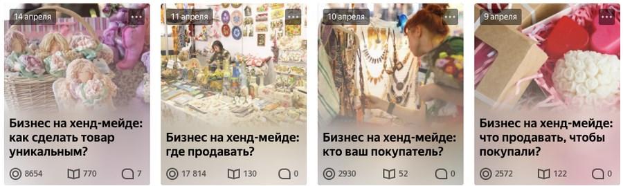 Подборка статей с рекомендациями по продажам на канале в «Яндекс.Дзене»