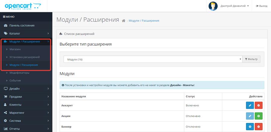 В качестве примера обратите внимание на модуль «Аккаунт». Он отвечает за отображение меню личного кабинета пользователя.