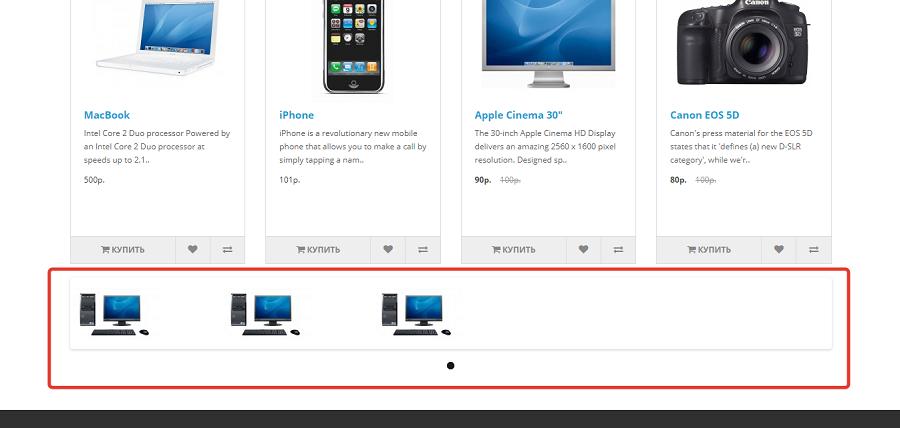В карусели на главной отображаются продукты HP
