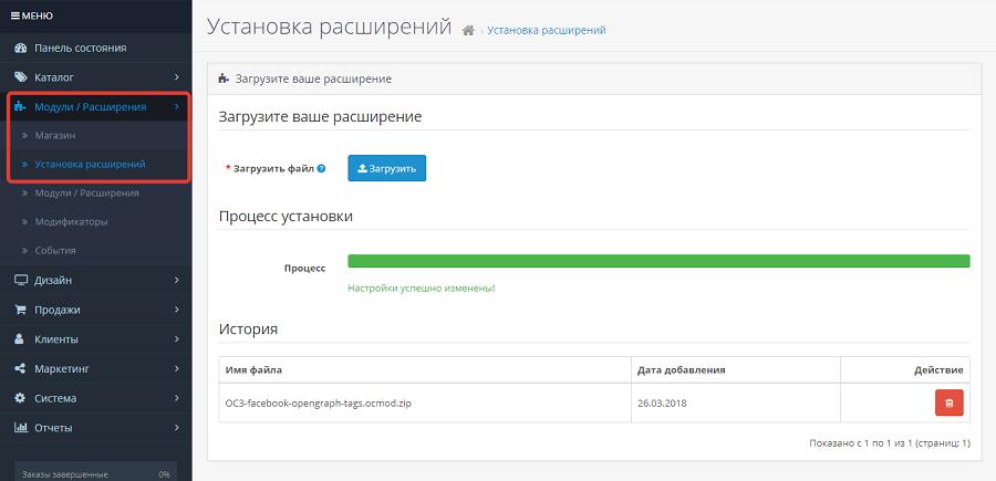 Устанавливаем модуль для реализации протокола Open Graph
