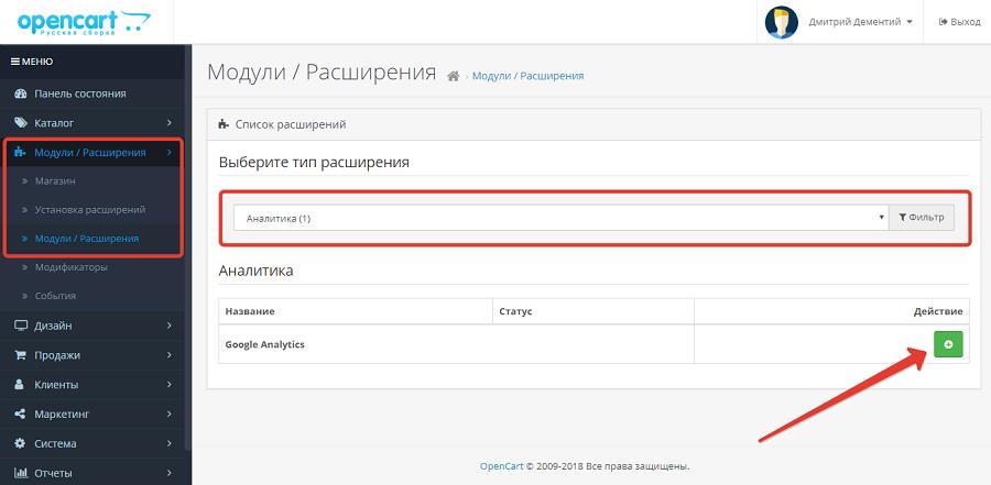 Активируем модуль Google Analytics