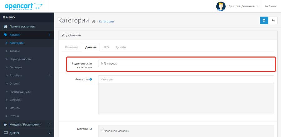 33c09d8fd8c36 Как создать сайт на OpenCart: пошаговая инструкция