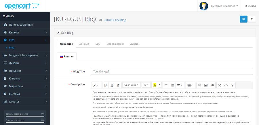 Записи в блоге создаются с помощью стандартного редактора