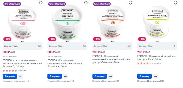 Иногда Ozon сам устанавливает свою акцию на товар продавца, но разницу между ценой продавца и отпускной ценой Ozon возвращает в полном объеме