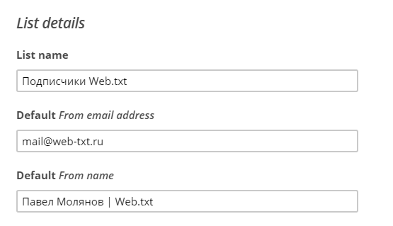 Напишите название списка, свой email и имя (название компании)