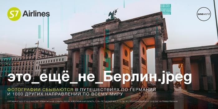 Рекламная кампания S7 в серии баннеров