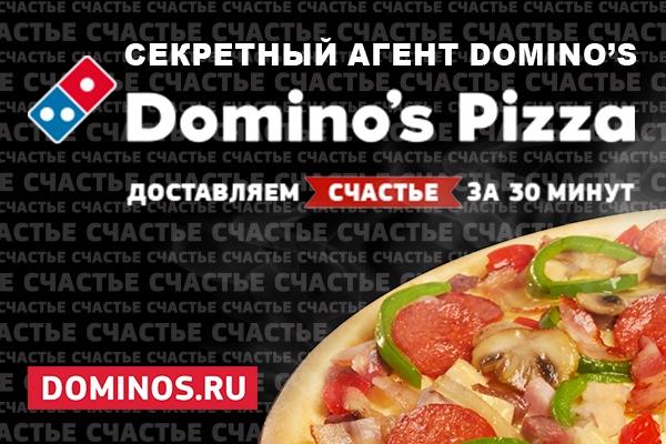 Весомый аргумент в слогане Domino's