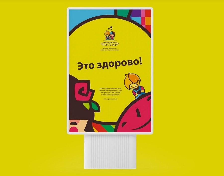 Слоган «Это здорово» показывает преимущества для обеих аудиторий детского лагеря