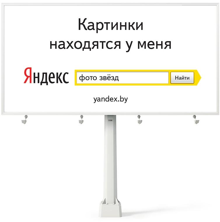 Серия баннеров на основе слогана «Найдется все», разработанная в «Студии Артемия Лебедева»