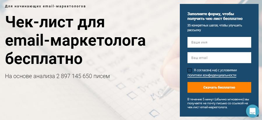 Unisender предлагает чек-лист для начинающих email-маркетологов