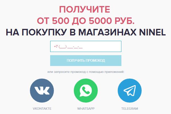 Ninel дает промокод, если сообщить телефон или воспользоваться мобильным приложением