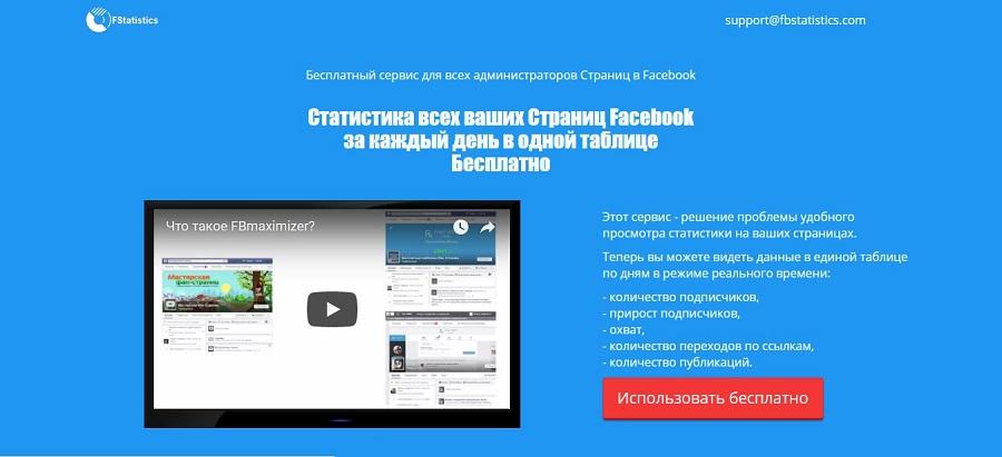 1 29 сервисов для администраторов страниц в «Фейсбуке»