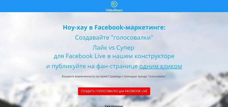 13 29 сервисов для администраторов страниц в «Фейсбуке»