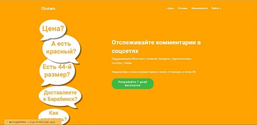 29 29 сервисов для администраторов страниц в «Фейсбуке»