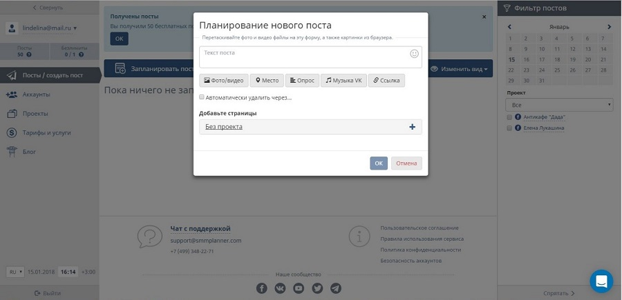 32 29 сервисов для администраторов страниц в «Фейсбуке»