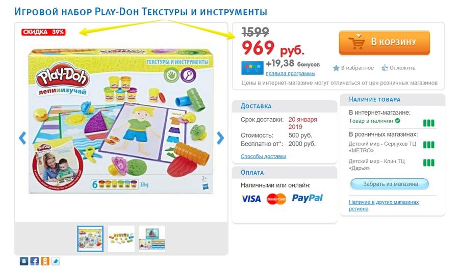 be2c11d3307 Как сделать карточку товара в онлайн-магазине
