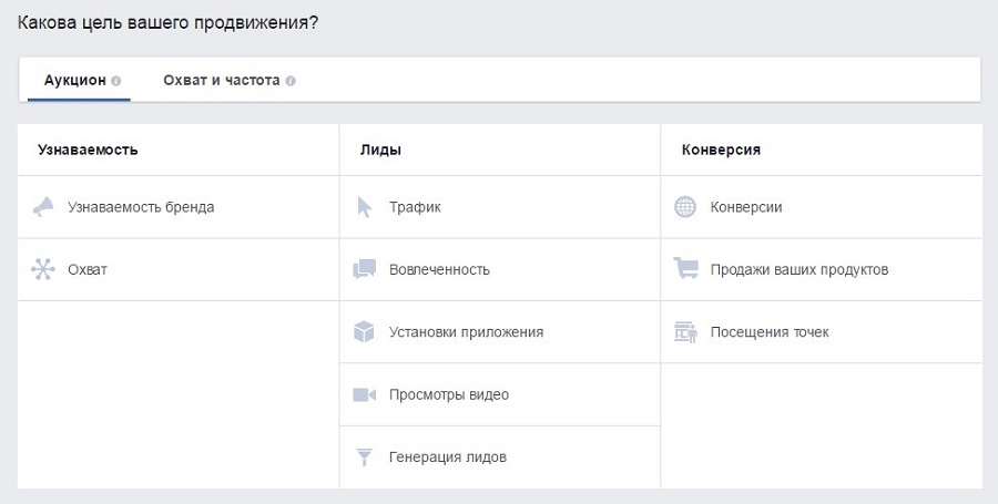 В Facebook можно выбрать тот тип цели кампании, который лучше всего подойдет именно вам