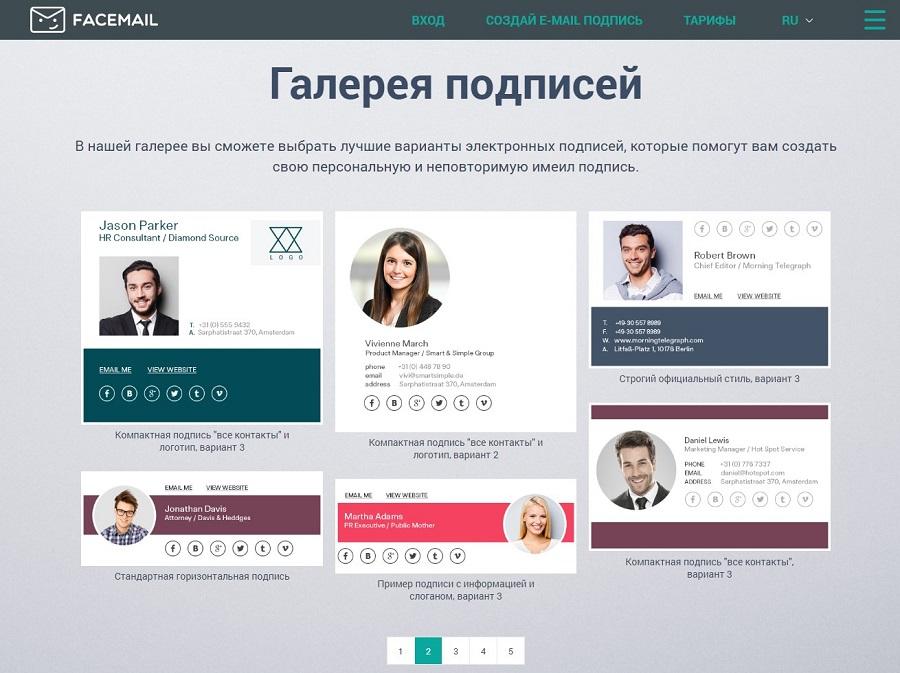 Вполне можно найти и русскоязычные аналоги, например – Facemail