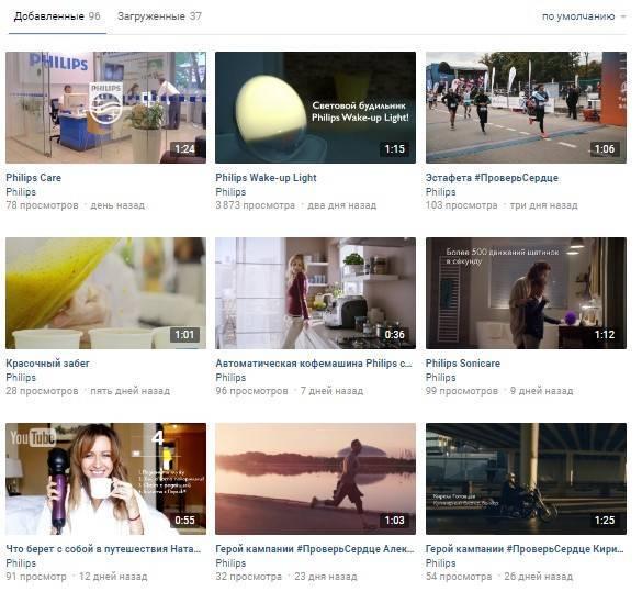 Видео компании Philips на странице «Вконтакте» чаще всего не превышает 2-х минут