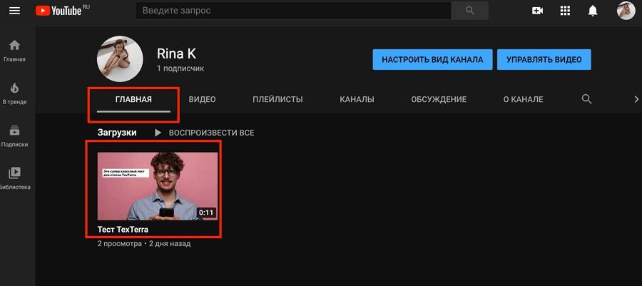 Аналитика видео YouTube