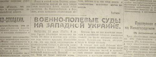 В 1932 году точку в заголовке еще ставили