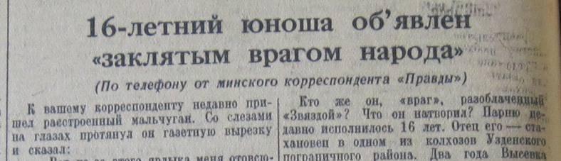 А в 1937 году точки в заголовке уже нет