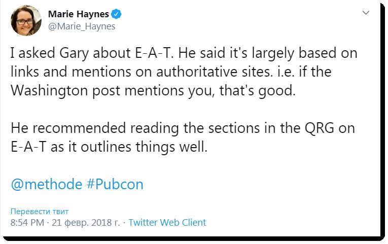 Речь идет о сотруднике «Гугл» Gary Illyes.Он утверждает, что «Э-А-Н» базируется (по большей части) на ссылках и упоминаниях с авторитетных ресурсов