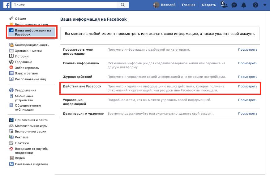 На втором скриншоте видно, что приложение для выбора и оценки вина регулярно отправляет соцсети информацию о моих действиях