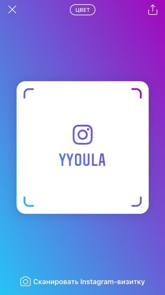 Выберите фирменный цвет Instagram