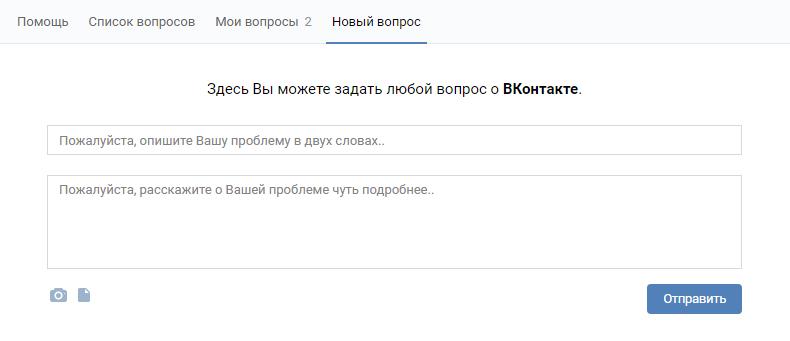 Форма для подачи заявки на получение галочки VK